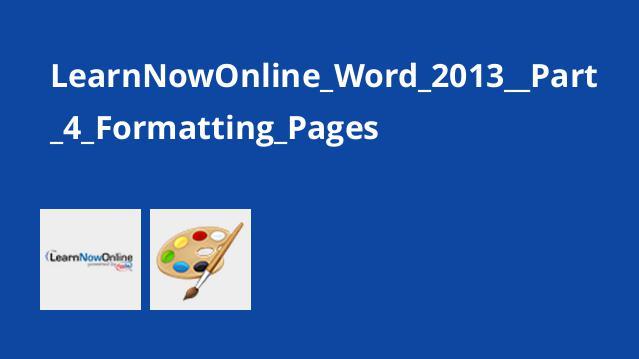 آموزش Word 2013 قسمت چهارم: قالب بندی صفحه