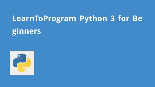 آموزش Python 3 برای مبتدیان