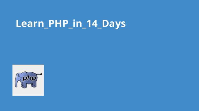 Learn_PHP_in_14_Days