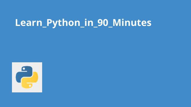 آموزش پایتون در 90 دقیقه