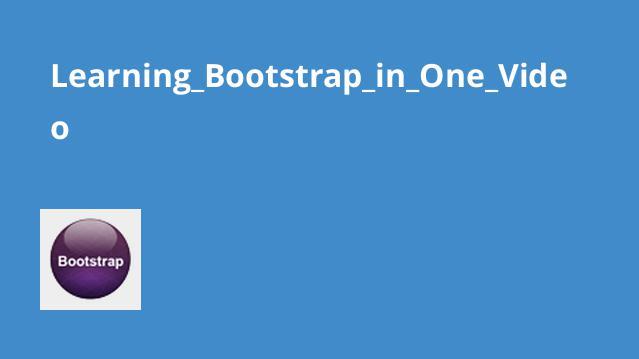 آموزش کامل Bootstrap در یک ویدئو