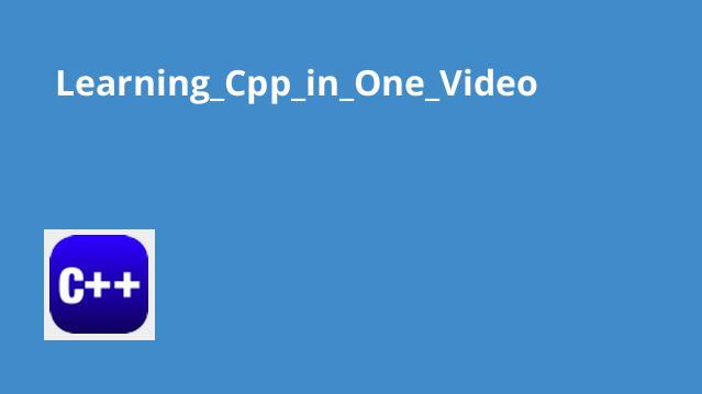 آموزش کامل سی پلاس پلاس در یک ویدئو