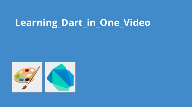 آموزش کامل Dart در یک ویدئو