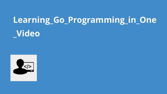 آموزش کامل برنامه نویسی GO در یک ویدئو