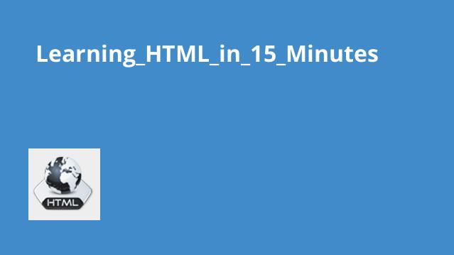 آموزش HTML در 15 دقیقه
