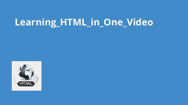 آموزش کامل HTML در یک ویدئو