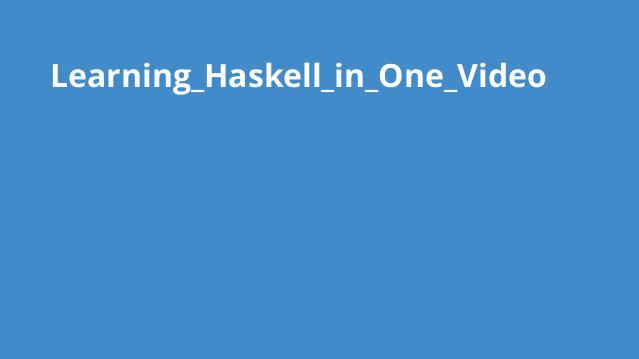 آموزش کامل Haskell در یک ویدئو