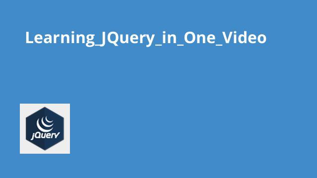 آموزش کامل JQuery در یک ویدئو