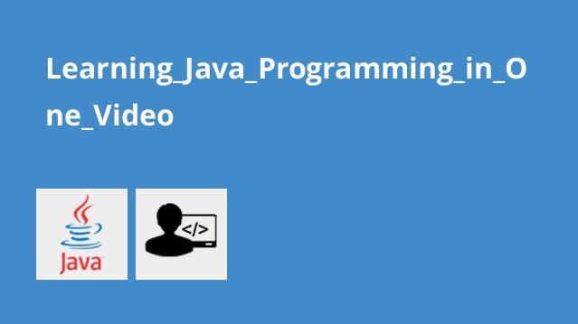 آموزش کامل برنامه نویسی جاوا در یک ویدئو