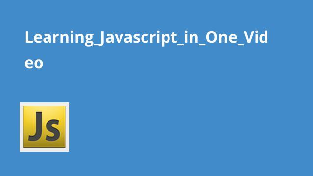 آموزش کامل جاوااسکریپت در یک ویدئو