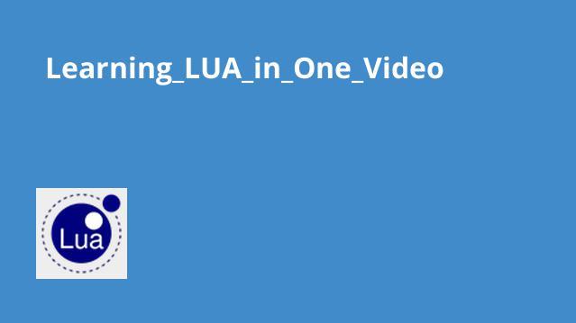 آموزش کامل LUA در یک ویدئو