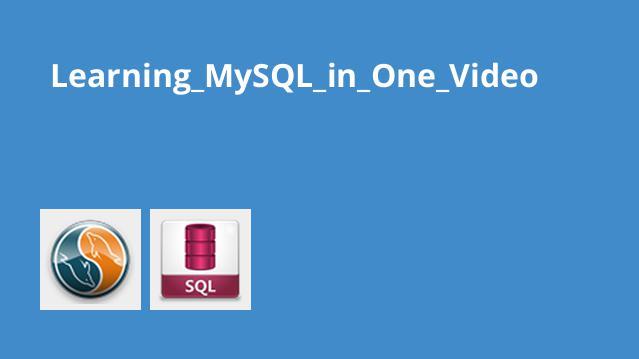 آموزش کامل MYSQL در یک ویدئو