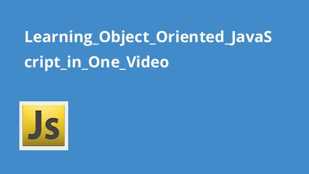 آموزش کامل جاوااسکریپت شی گرا در یک ویدئو