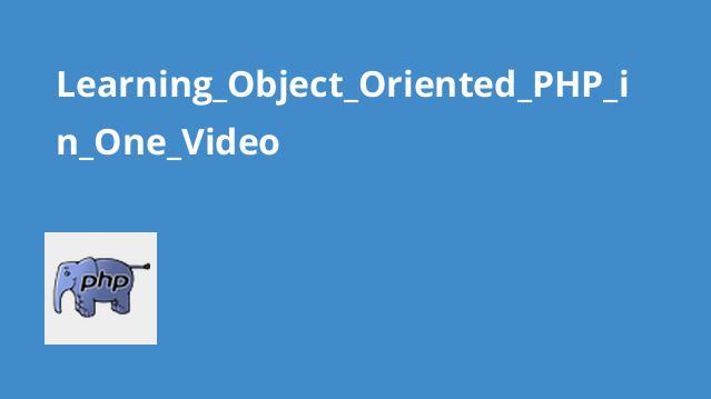 آموزش کامل PHP شی گرا در یک ویدئو