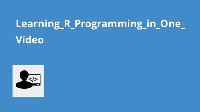 آموزش کامل برنامه نویسی R در یک ویدئو