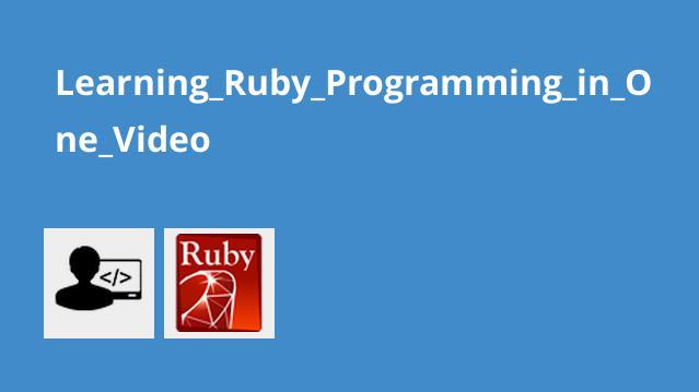 آموزش کامل برنامه نویسی Ruby در یک ویدئو