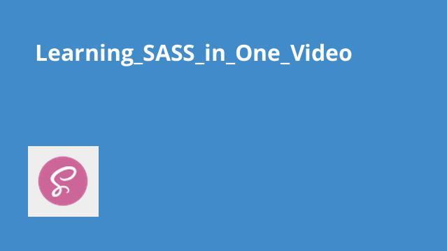 آموزش کامل Sass در یک ویدئو
