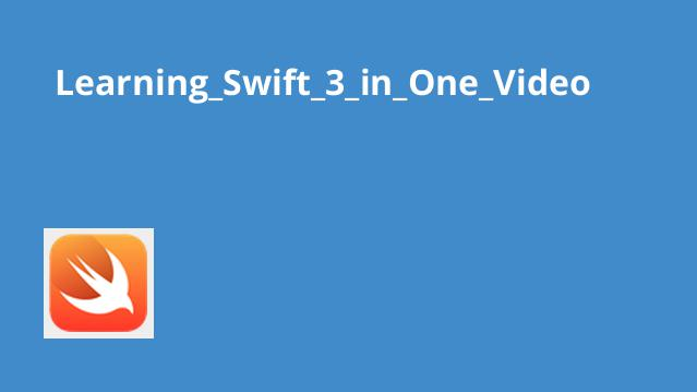 آموزش کامل 3 Swift در یک ویدئو