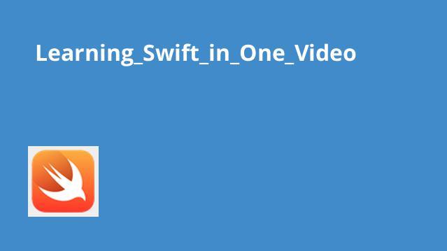 آموزش کامل Swift در یک ویدئو