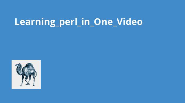 آموزش کامل Perl در یک ویدئو