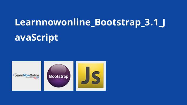 دوره Bootstrap 3.1 JavaScript