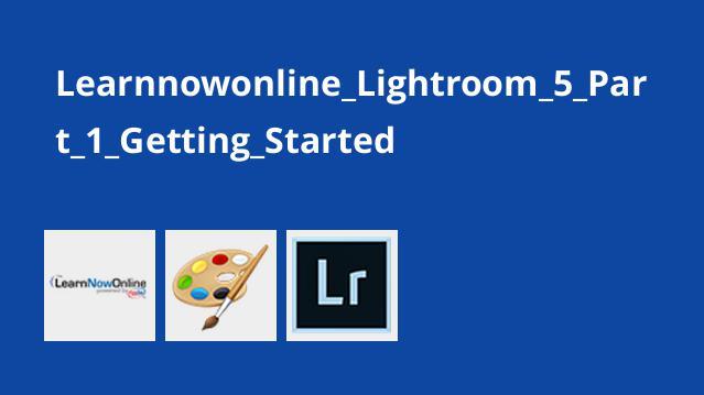 آموزش Lightroom 5 قسمت 1 : شروع به کار