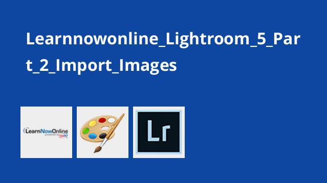آموزش Lightroom 5 قسمت 2 : کار با تصاویر