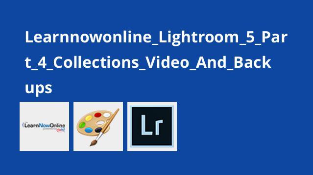 آموزش Lightroom 5 قسمت 4 : کار با مجموعه ها و پشتیبان گیری از آن
