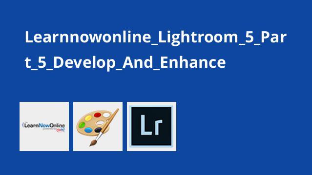 آموزش Lightroom 5 قسمت 5 : نحوه توسعه برنامه