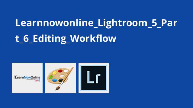 آموزش Lightroom 5 قسمت 6 : ویرایش Workflow