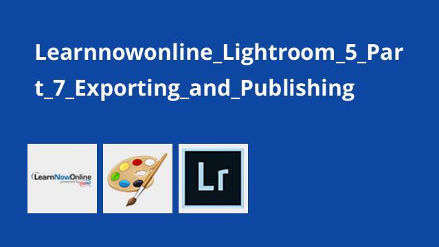 آموزش Lightroom 5 قسمت 7 : خروجی گرفتن و منتشر کردن
