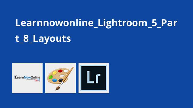 آموزش Lightroom 5 قسمت 8 : کار با Layout ها