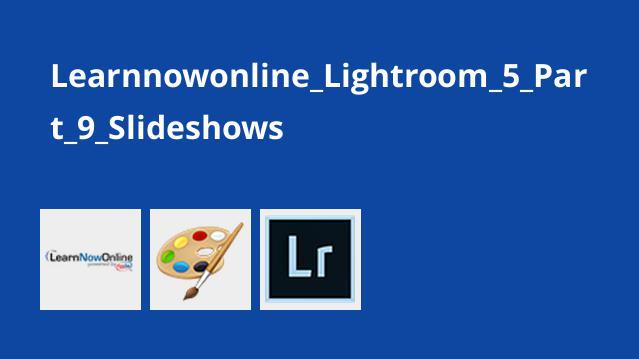 آموزش Lightroom 5 قسمت 9 : نحوه نمایش اسلایدها