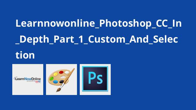 آموزش Photoshop CC قسمت 1 : نحوه سفارشی سازی و انتخاب اشیا