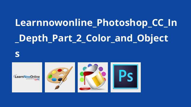 آموزش Photoshop CC قسمت 2 : کار با اشیا و رنگ ها