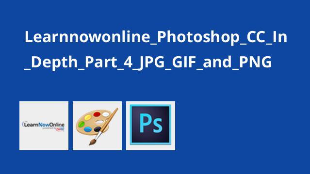 آموزش Photoshop CC قسمت 4 : کار با پسوندهای JPG ، GIF و PNG