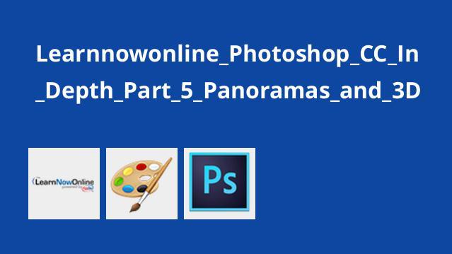 آموزش Photoshop CC قسمت 5 : کار با تصاویر پانورامای و سه بعدی