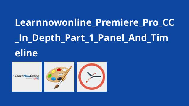 آموزش Premiere Pro CC قسمت 1 : کار با Panel و Timeline