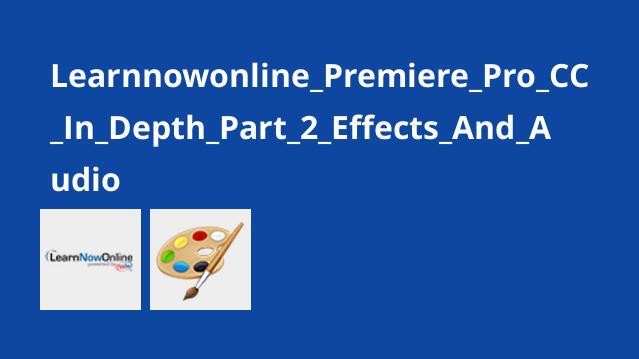 آموزش Premiere Pro CC قسمت 2 : کار با افکت ها و فایل های صوتی