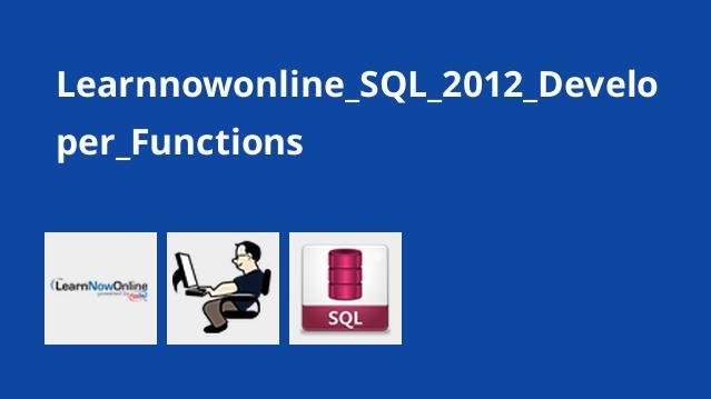 آشنایی با توابع SQL 2012