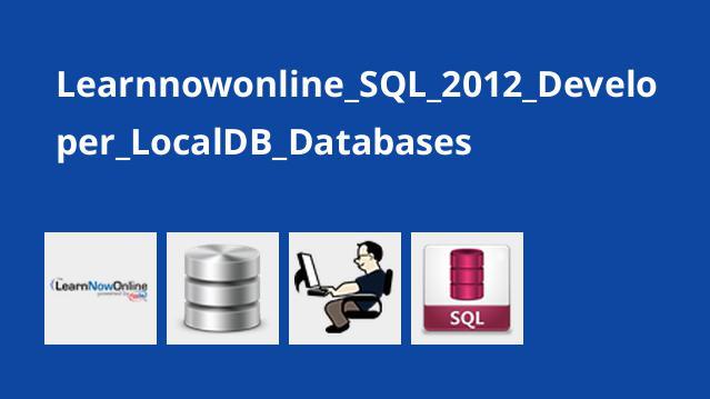 آشنایی با دیتابیس های LocalDB در SQL Server 2012