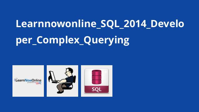 کار با کوئری های پیشرفته در SQL Server 2014