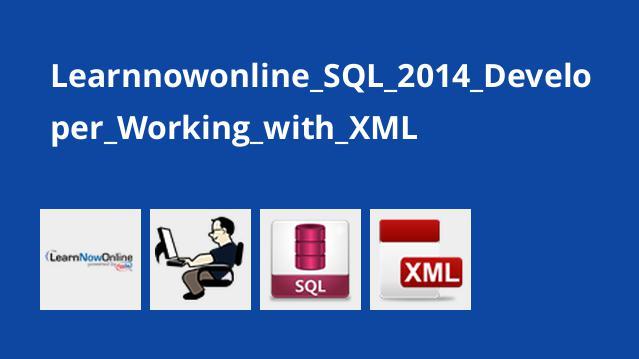 کار با XML در SQL 2014