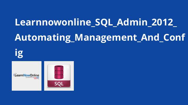 آموزش پیکربندی و مدیریت خودکار در SQL Server 2012