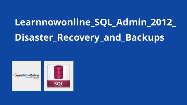 پشتیبان گیری و بازیابی در SQL Server 2012