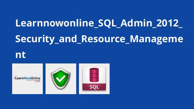 مدیریت منابع و امنیت در SQL Server 2012