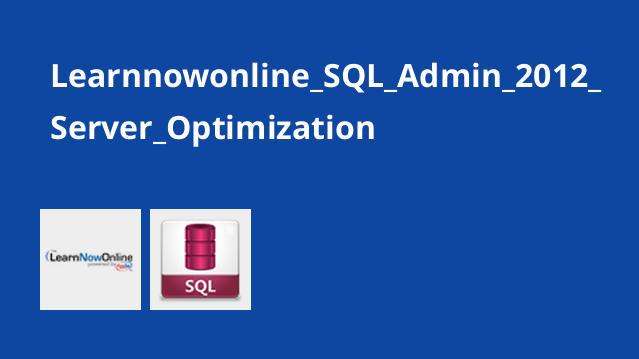 بهینه سازی سرور SQL 2012