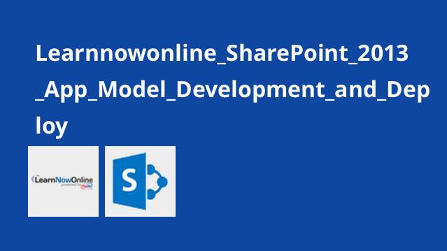 توسعه و استقرار SharePoint 2013 App Model