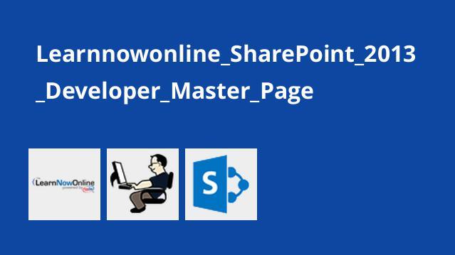 آموزش Master Page در SharePoint 2013
