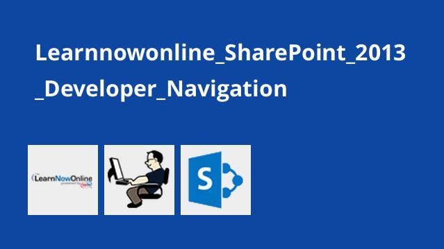 آموزش Navigation در SharePoint 2013